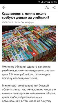 Новости Образования Последние apk screenshot