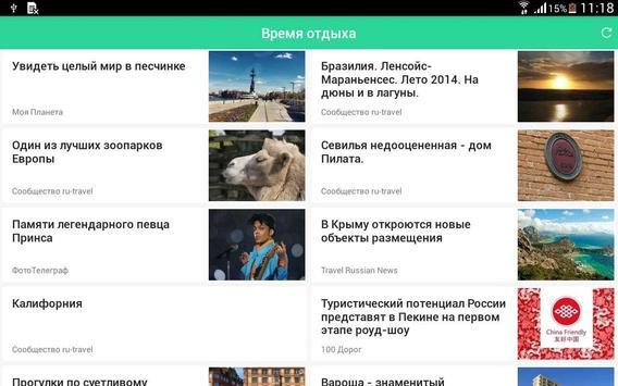ТуризмКартинка apk screenshot
