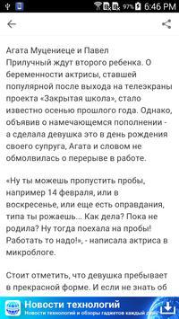 Фанаты Бузовой – звездах apk screenshot