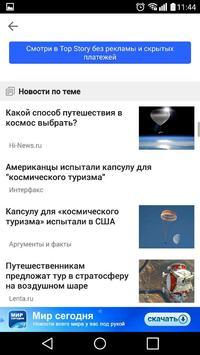 Новости технологий - hi-tech apk screenshot