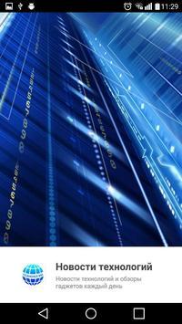 Новости технологий - hi-tech poster