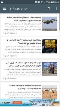 العالم الآن-أخبار العالم screenshot 2