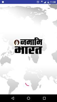 Namami Bharat poster