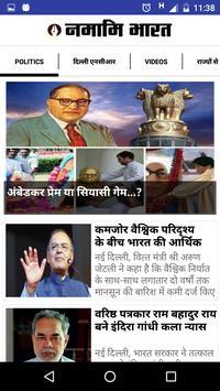 Namami Bharat screenshot 1