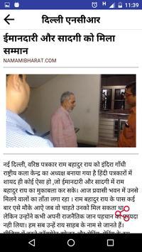 Namami Bharat screenshot 3