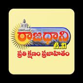 Rajadhani Tv icon