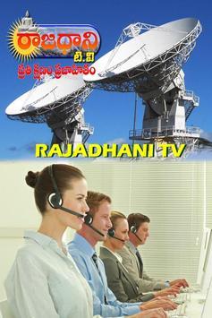Rajadhani Tv screenshot 1