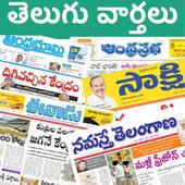 Telugu Newspapers - All Telugu Newspapers Channels icon
