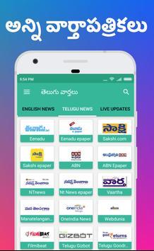 Telugu Newspapers - All Telugu Newspapers Channels screenshot 3