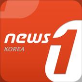 뉴스1 - news1korea icon