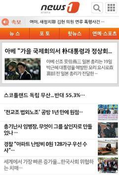 뉴스1 - news1korea poster