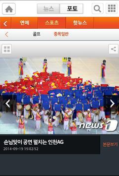 뉴스1 - news1korea apk screenshot