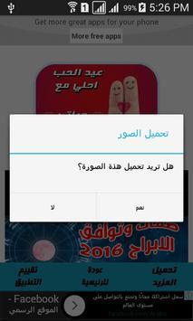 عيد الحب احلي مع apk screenshot