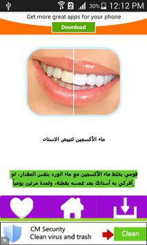 وصفات جديدة لتبييض الاسنان2016 apk screenshot