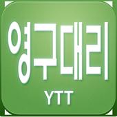 영구대리YK드라이버 기사앱 icon