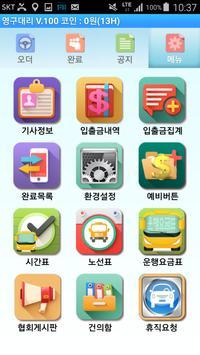 영구대리YK드라이버 기사앱 apk screenshot