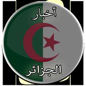 أخبار الجزائر icon