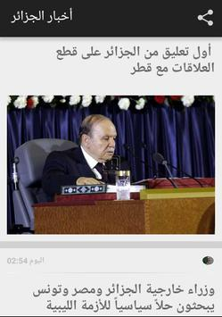 أخبار الجزائر poster
