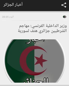 أخبار الجزائر apk screenshot
