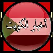 أخبار الكويت icon