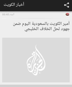 أخبار الكويت poster