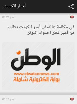 أخبار الكويت apk screenshot