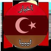 أخبار ليبيا icon