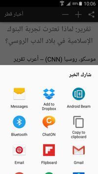 أخبار ليبيا apk screenshot