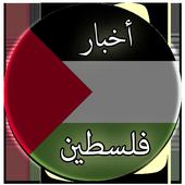 أخبار فلسطين icon