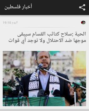 أخبار فلسطين apk screenshot