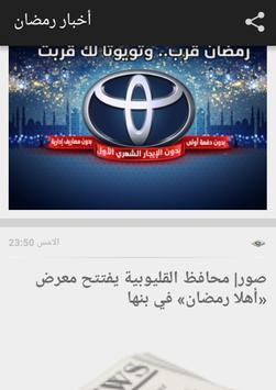 أخبار رمضان 2018 apk screenshot