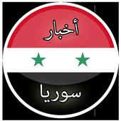 أخبار سوريا icon