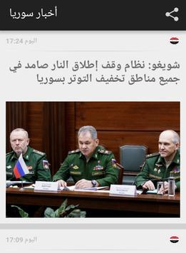 أخبار سوريا poster