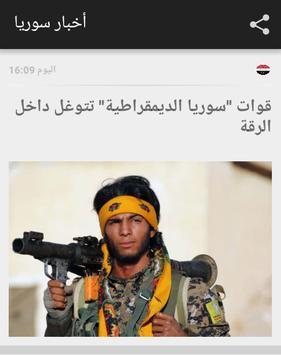 أخبار سوريا apk screenshot