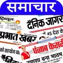 All Hindi News India Newspapers APK Android