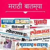 Marathi News Paper icon