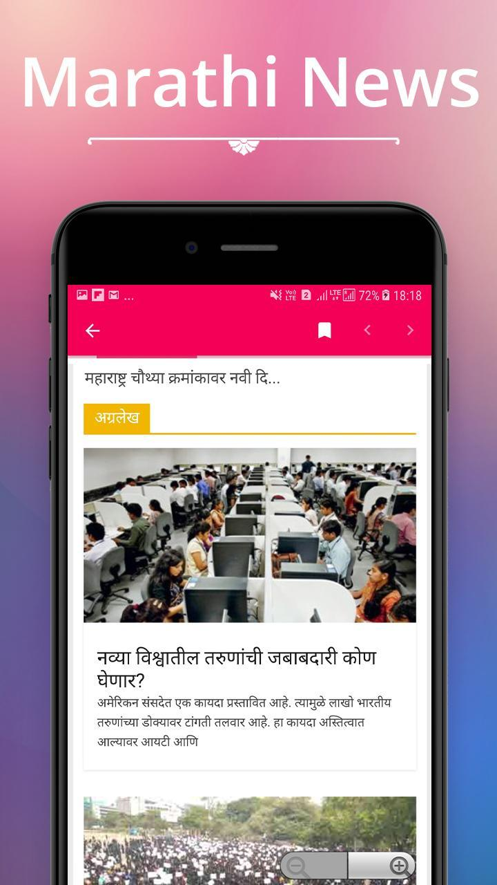 Marathi News Paper for Android - APK Download