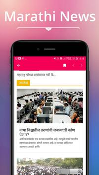 Marathi News Paper screenshot 1