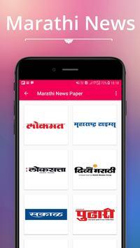 Marathi News Paper screenshot 2