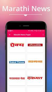 Marathi News Paper screenshot 3