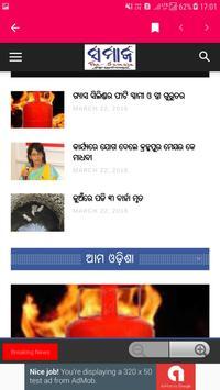 Odisha News screenshot 3