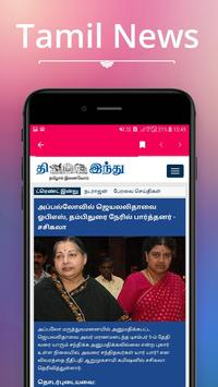 Tamil News screenshot 3