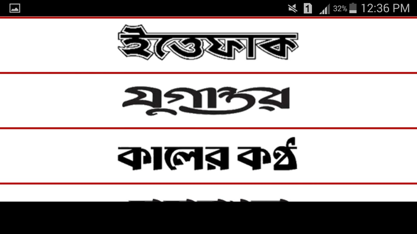 Bd Newspaper APK Download - Free News & Magazines APP for Android ...