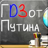 ГДЗ от Путина для всех классов icon