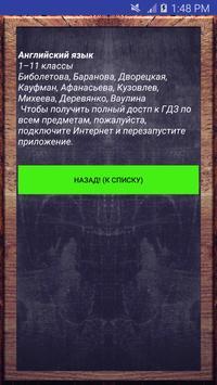 ГДЗ от Путина для всех классов screenshot 2