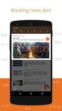 NewsCode screenshot 4