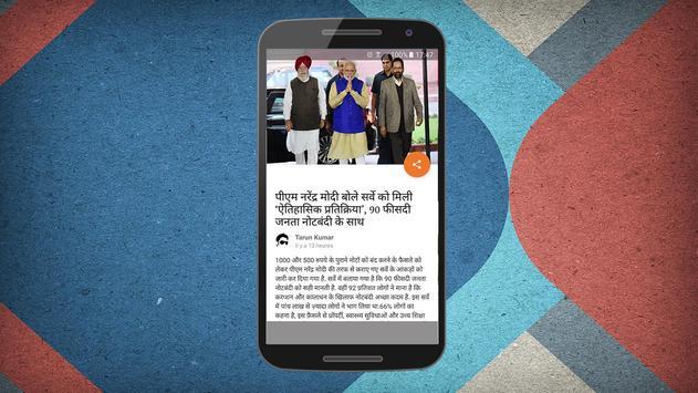 Modi ji ki Note Hindi news screenshot 2