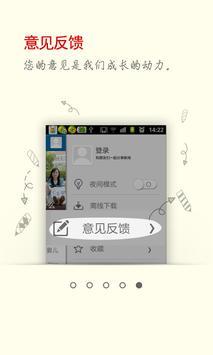 每日青年 screenshot 4
