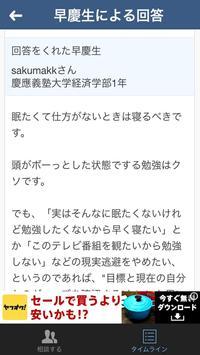 受験の悩みを早慶生に相談―早慶コム apk screenshot