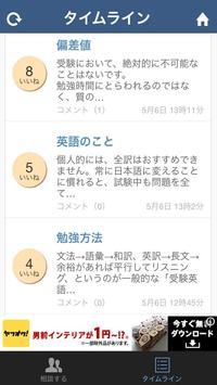 受験の悩みを早慶生に相談―早慶コム screenshot 5